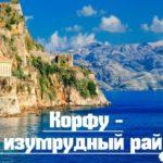 330 евро — Корфу — Изумрудный рай! Выезд из Кишинева- 30.05.2019 — 09.06.2019